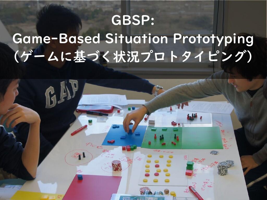 GBSP: Game-Based Situation Prototyping (ゲームに基づく...