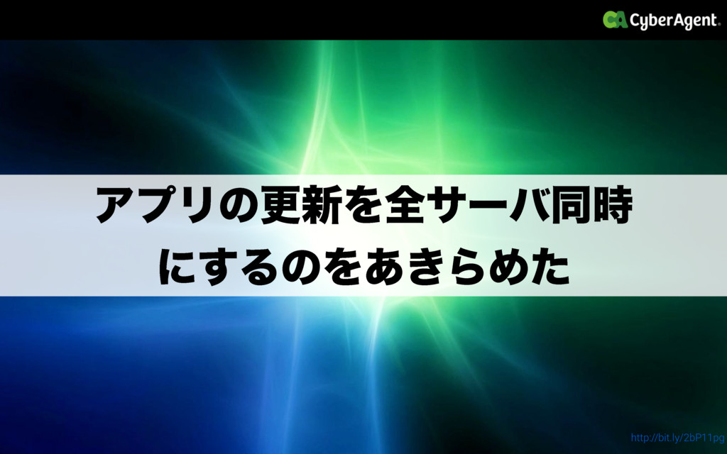 http://bit.ly/2bP11pg ΞϓϦͷߋ৽Λશαʔόಉ ʹ͢ΔͷΛ͖͋ΒΊͨ
