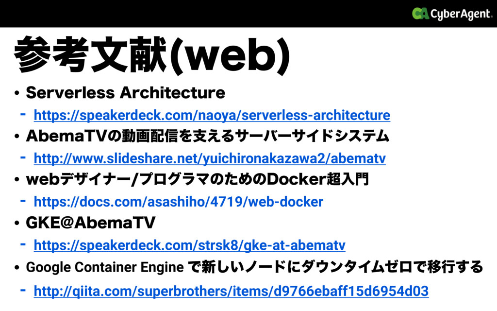 "w 4FSWFSMFTT""SDIJUFDUVSF - https://speakerdeck..."