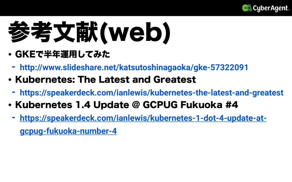 w (,&Ͱӡ༻ͯ͠Έͨ - http://www.slideshare.net/kats...