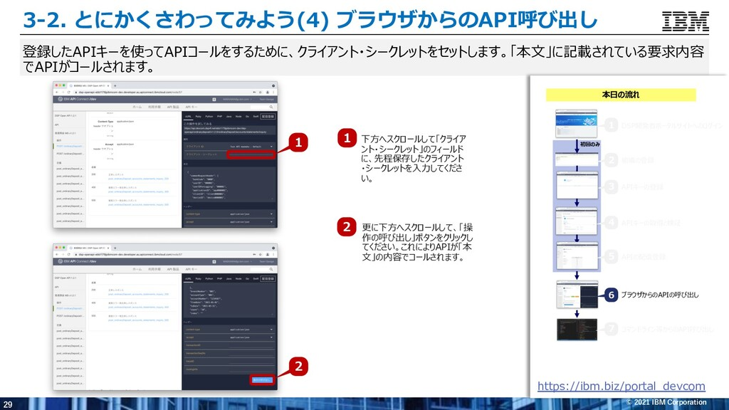 29 © 2021 IBM Corporation 3-2. とにかくさわってみよう(4) ブ...