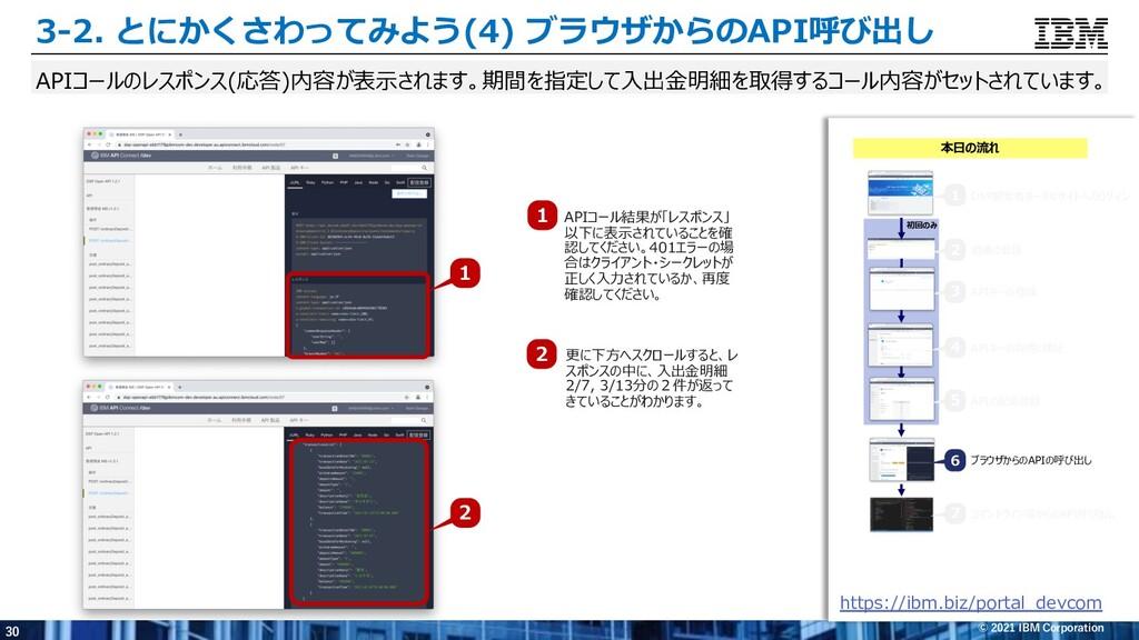 30 © 2021 IBM Corporation 3-2. とにかくさわってみよう(4) ブ...