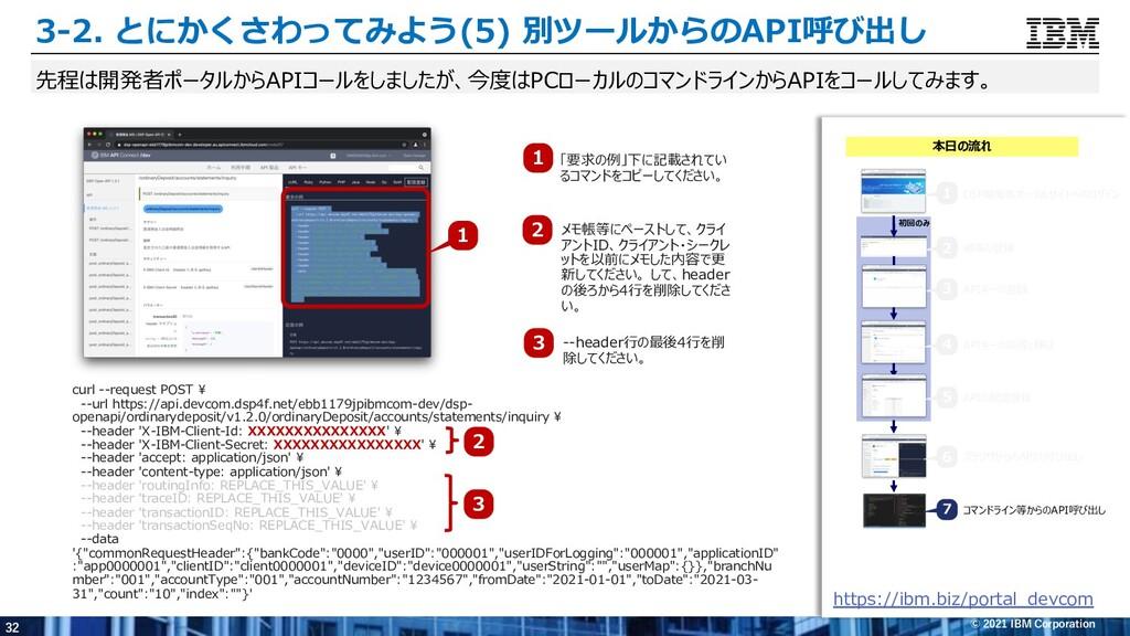 32 © 2021 IBM Corporation 3-2. とにかくさわってみよう(5) 別...