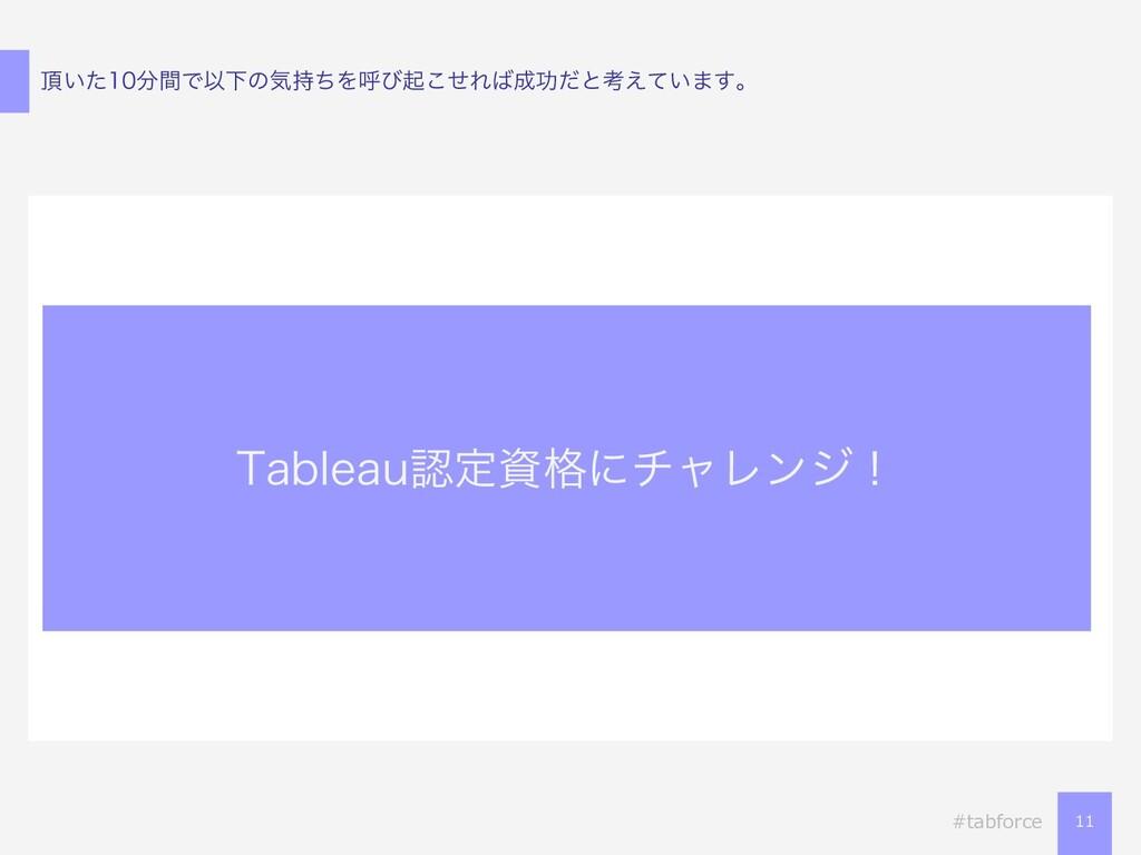 11 #tabforce ͍ͨؒͰҎԼͷؾͪΛݺͼىͤ͜Εޭͩͱߟ͍͑ͯ·͢ɻ ...