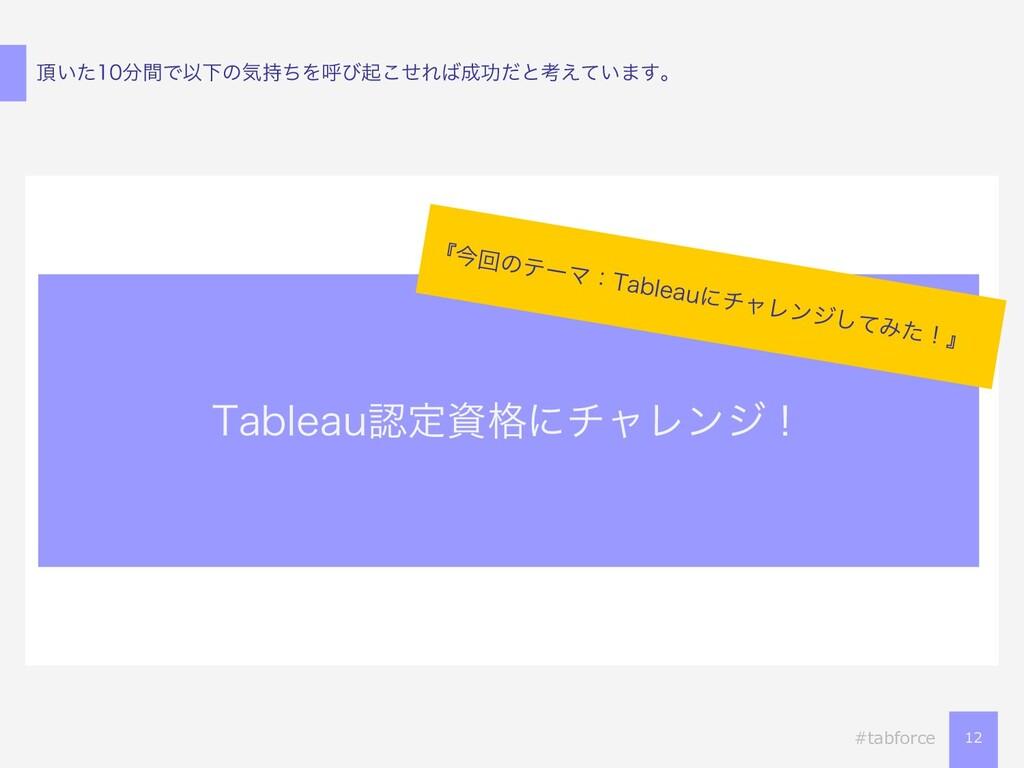 12 #tabforce ͍ͨؒͰҎԼͷؾͪΛݺͼىͤ͜Εޭͩͱߟ͍͑ͯ·͢ɻ ...