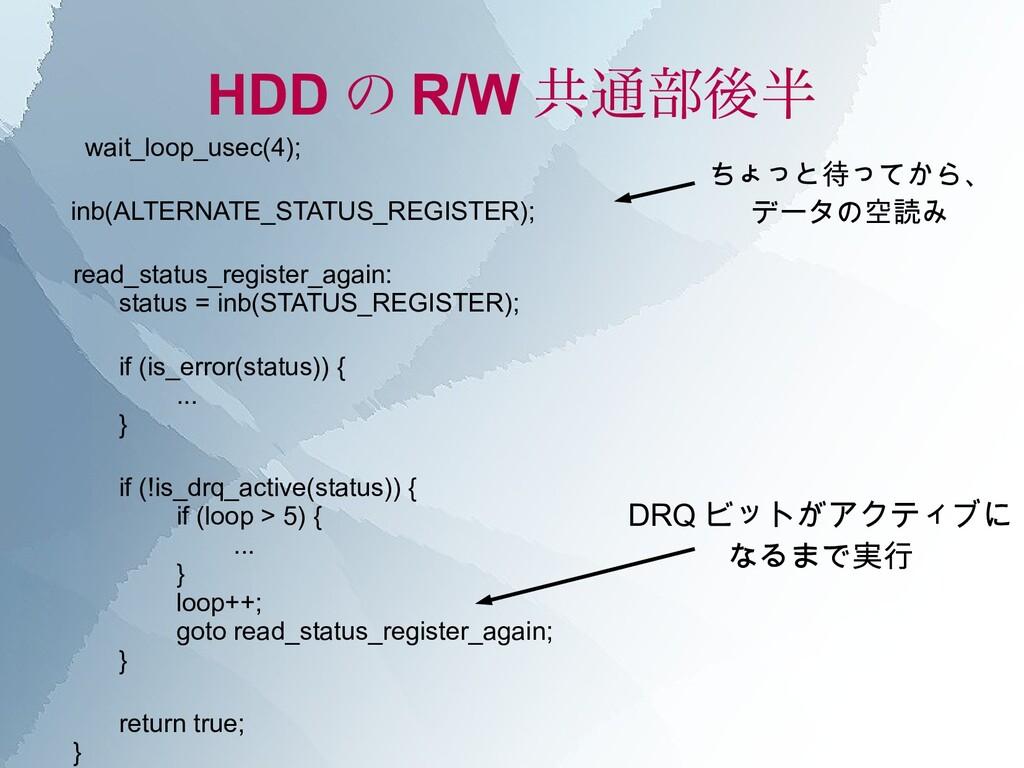 HDD の R/W 共通部後半 DRQ ビットがアクティブに なるまで実行 ちょっと待ってから...