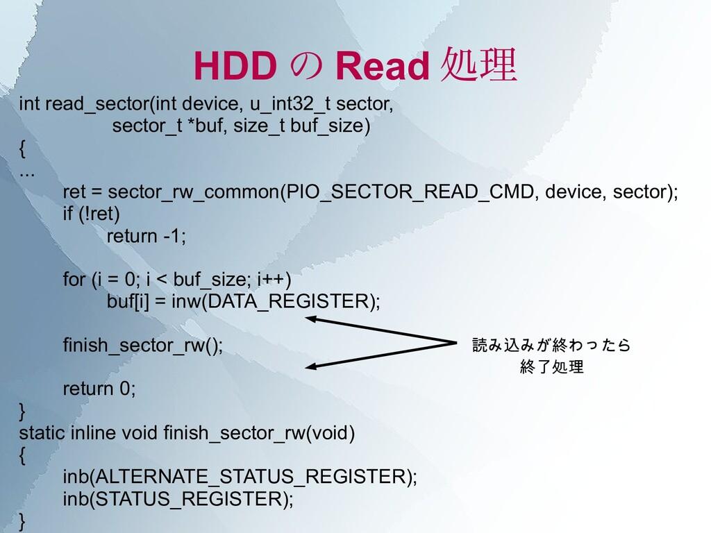 HDD の Read 処理 int read_sector(int device, u_int...