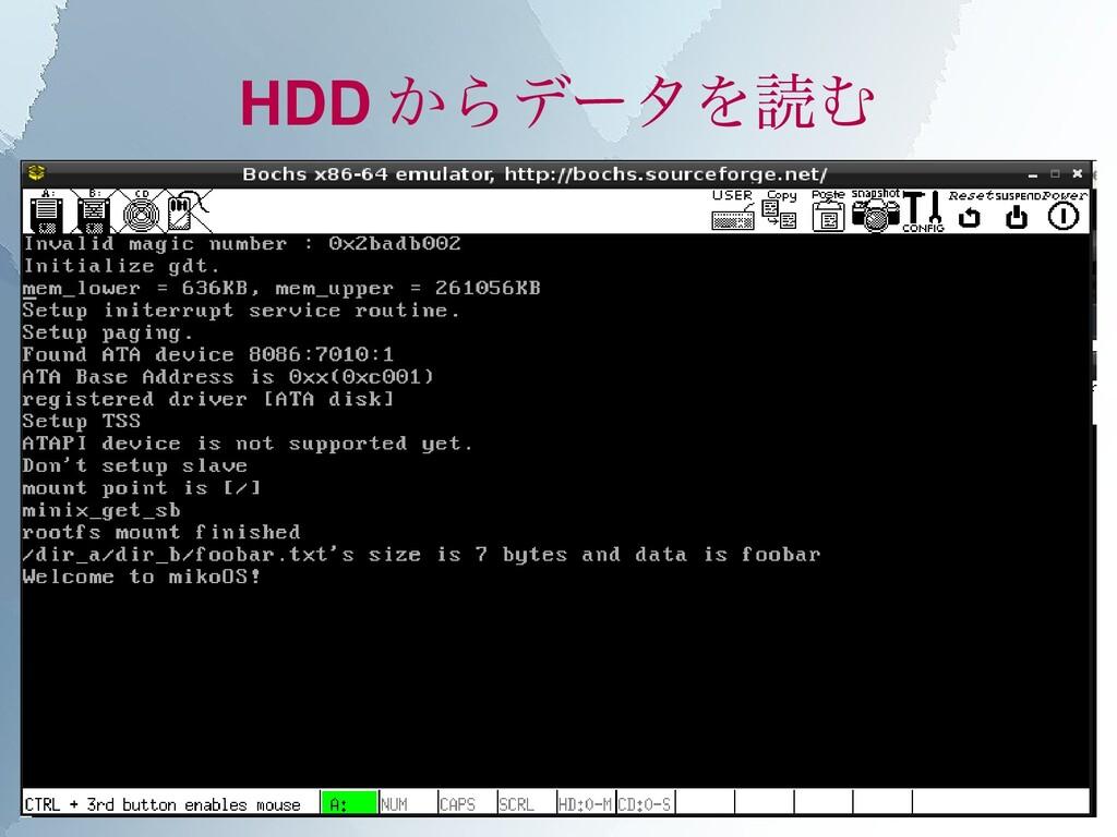 HDD からデータを読む
