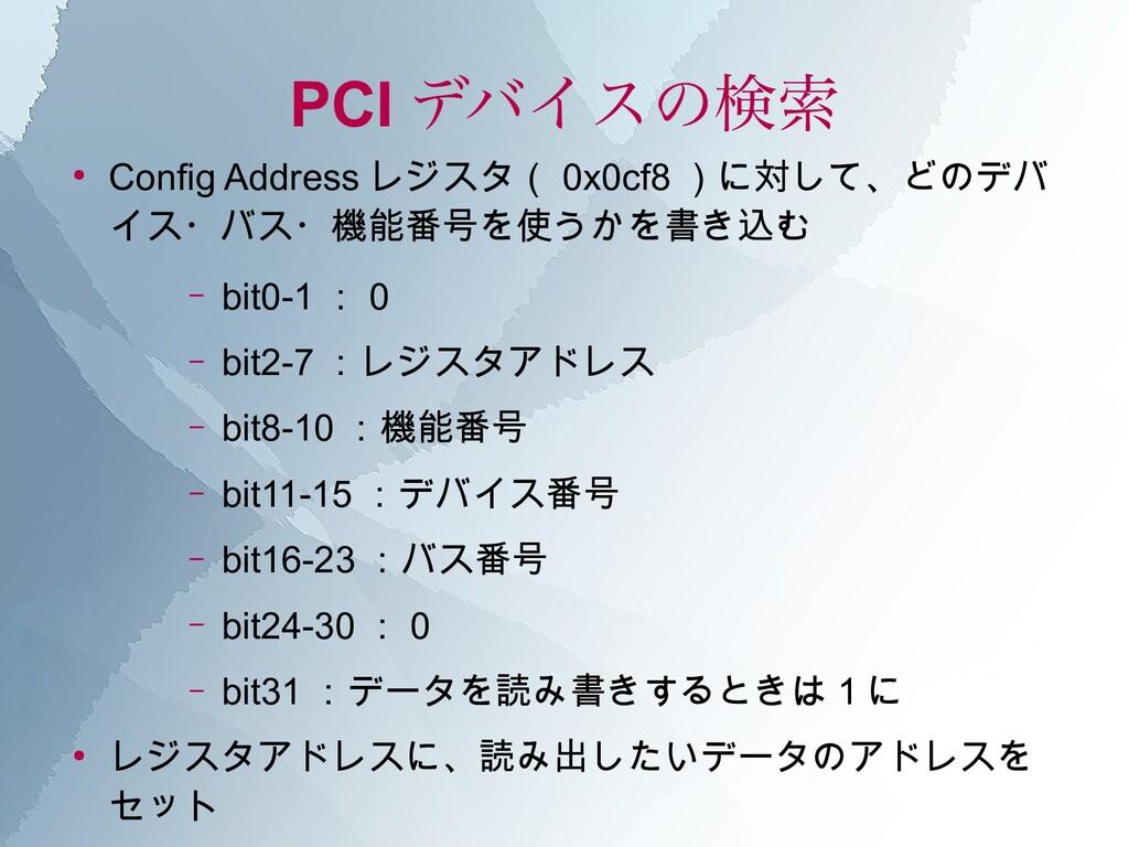 PCI デバイスの検索 ● Config Address レジスタ( 0x0cf8 )に対して...