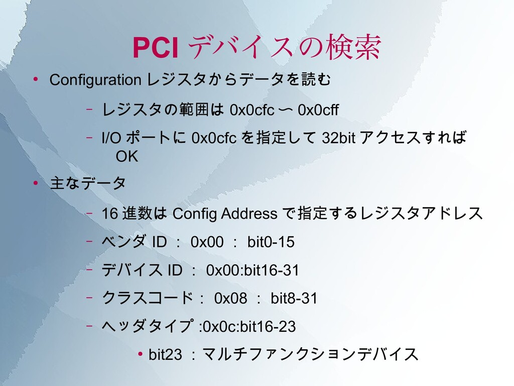 PCI デバイスの検索 ● Configuration レジスタからデータを読む – レジスタ...