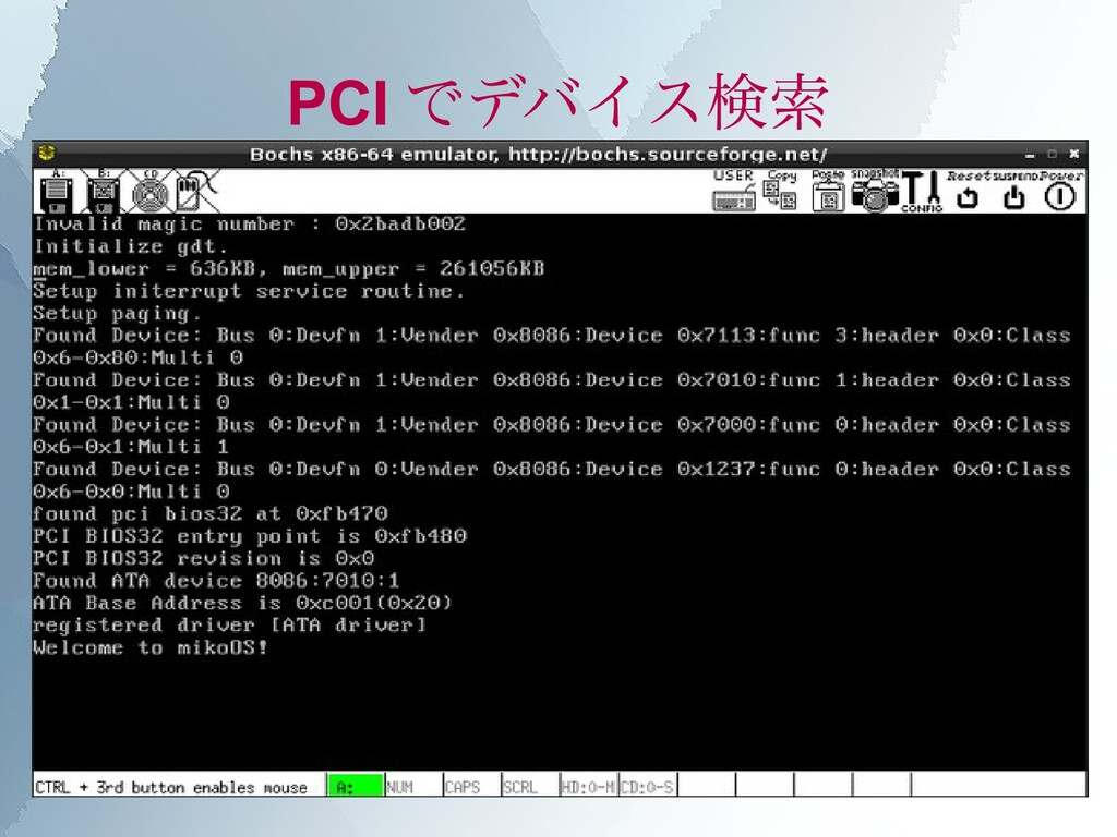PCI でデバイス検索
