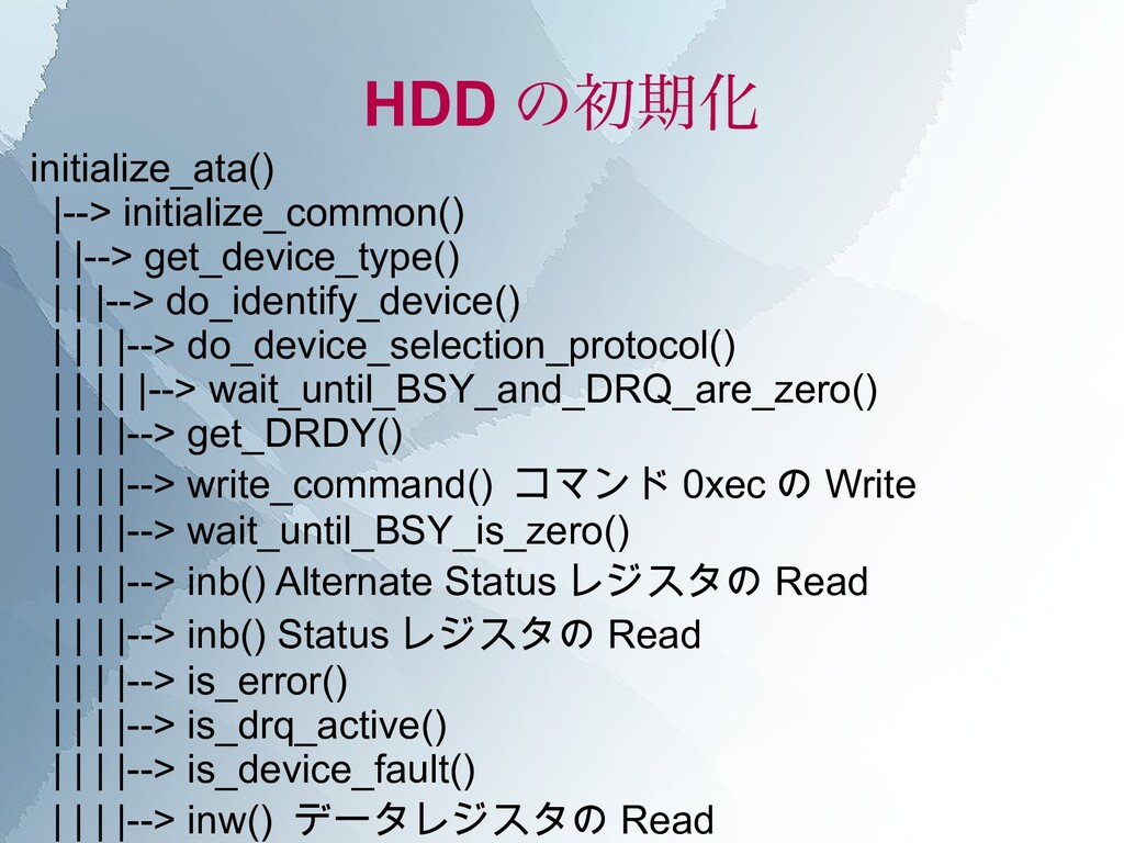HDD の初期化 initialize_ata()  --> initialize_commo...