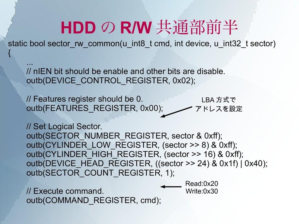 HDD の R/W 共通部前半 static bool sector_rw_common(u_...