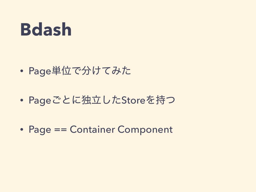 Bdash • Page୯ҐͰ͚ͯΈͨ • Page͝ͱʹಠཱͨ͠StoreΛͭ • Pa...