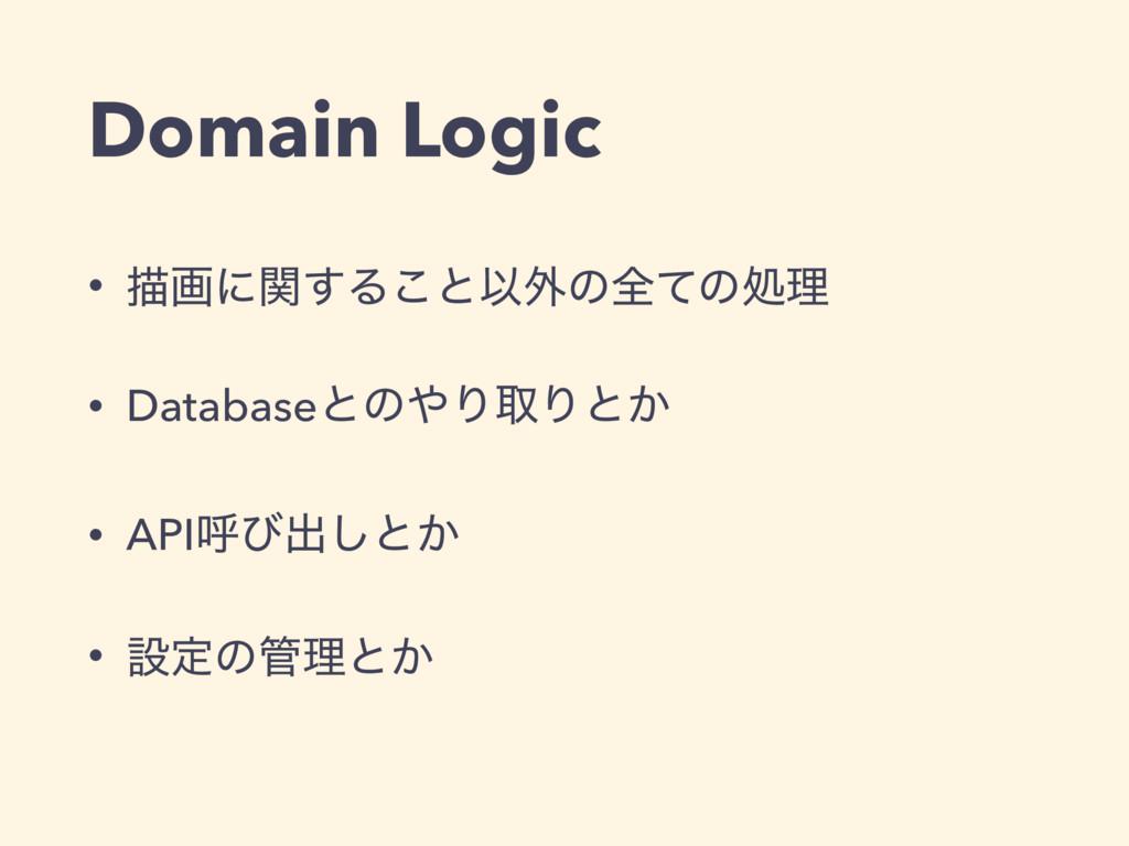 Domain Logic • ඳըʹؔ͢Δ͜ͱҎ֎ͷશͯͷॲཧ • DatabaseͱͷΓऔ...