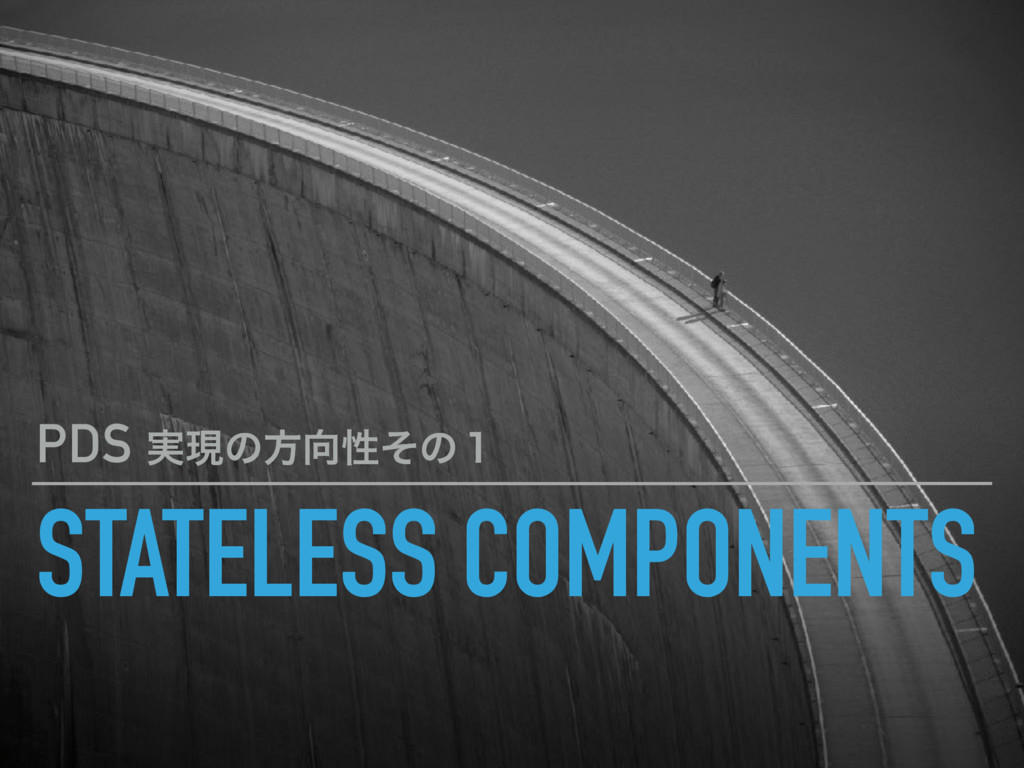 STATELESS COMPONENTS PDS ࣮ݱͷํੑͦͷ̍