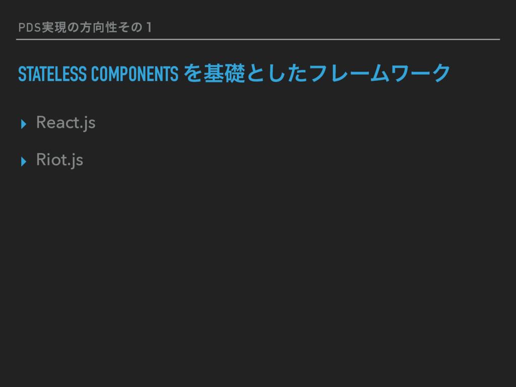 PDS࣮ݱͷํੑͦͷ̍ STATELESS COMPONENTS Λجૅͱͨ͠ϑϨʔϜϫʔΫ...