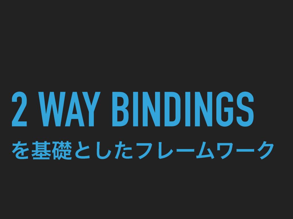2 WAY BINDINGS Λجૅͱͨ͠ϑϨʔϜϫʔΫ