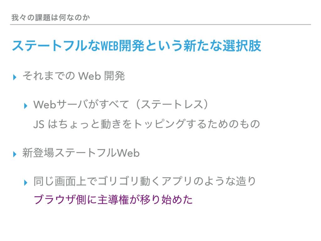 զʑͷ՝Կͳͷ͔ εςʔτϑϧͳWEB։ൃͱ͍͏৽ͨͳબࢶ ▸ ͦΕ·Ͱͷ Web ։ൃ...