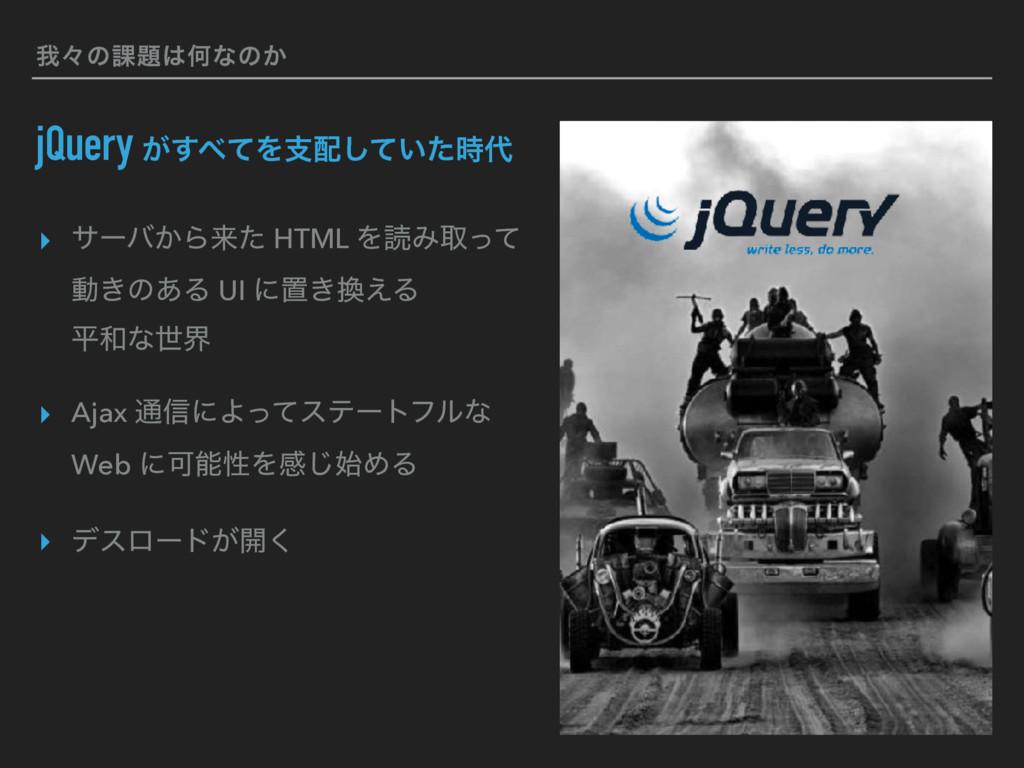 զʑͷ՝Կͳͷ͔ jQuery ͕ͯ͢Λࢧ͍ͯͨ͠ ▸ αʔό͔Βདྷͨ HTML ...