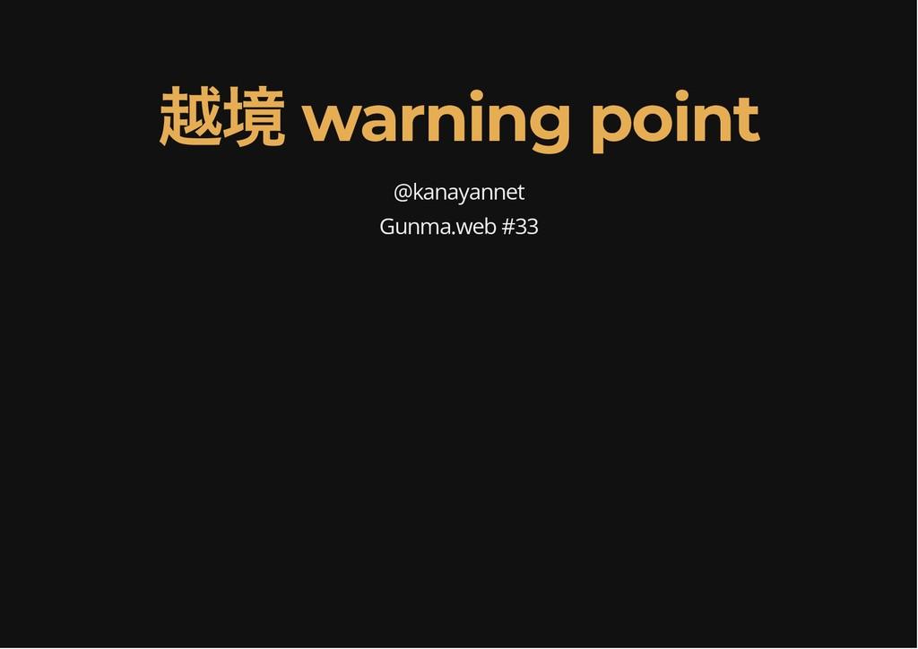 越境 warning point 越境 warning point @kanayannet G...