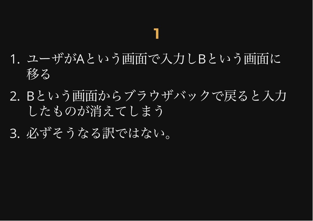 1 1 1. ユーザがA という画面で入力しB という画面に 移る 2. B という画面からブ...