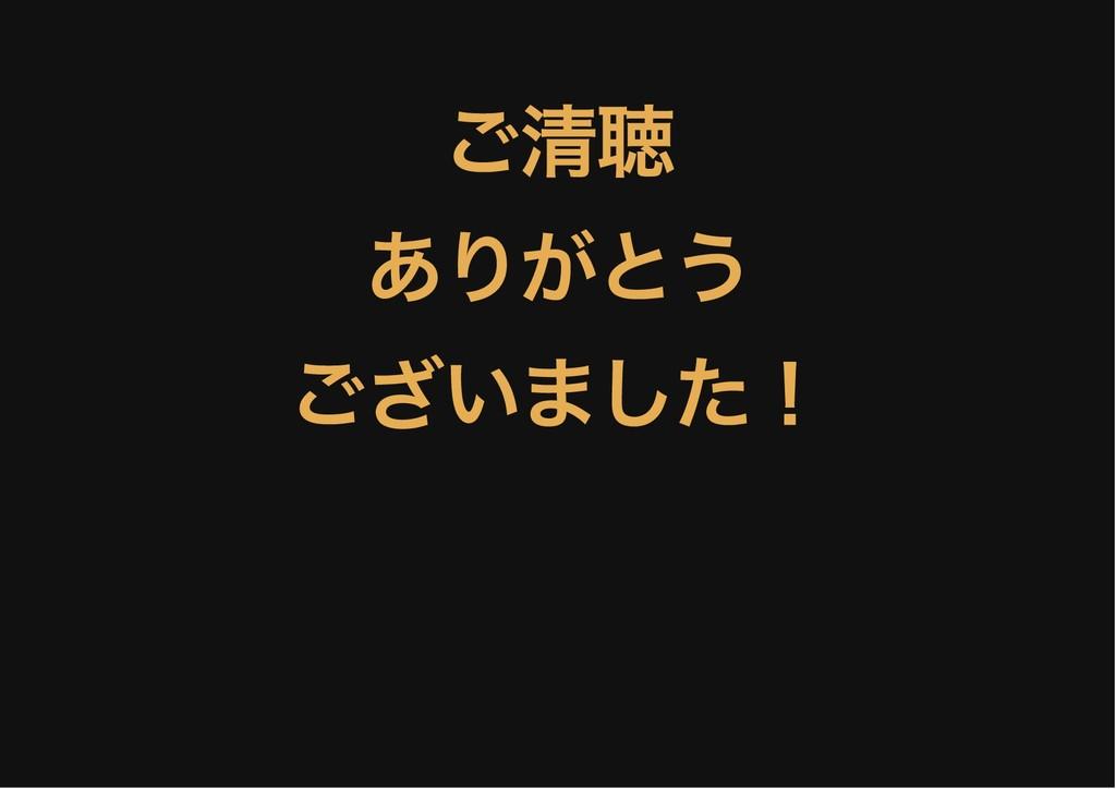 ご清聴 ご清聴 ありがとう ありがとう ございました! ございました!