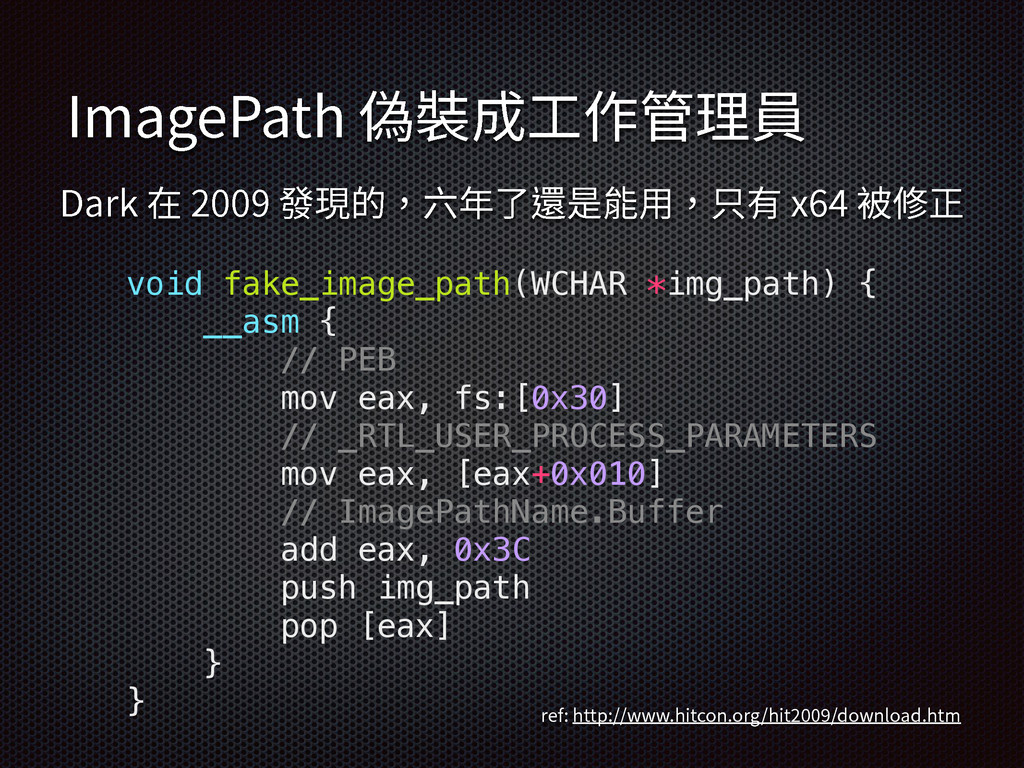 void fake_image_path(WCHAR *img_path) { __asm {...
