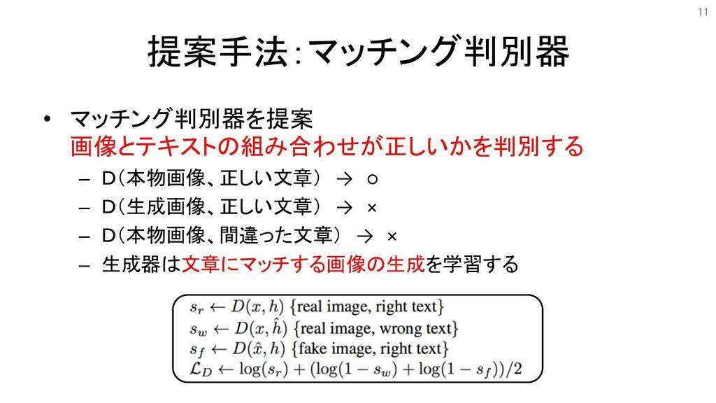 提案手法:マッチング判別器 • マッチング判別器を提案 画像とテキストの組み合わせが正しいか...
