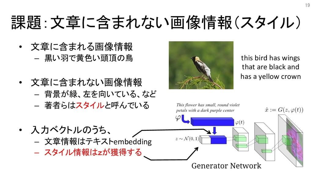 課題:文章に含まれない画像情報(スタイル) • 文章に含まれる画像情報 – 黒い羽で黄色い...