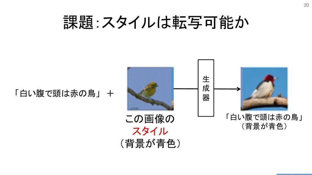 課題:スタイルは転写可能か この画像の スタイル (背景が青色) 「白い腹で頭は赤の鳥」 + ...