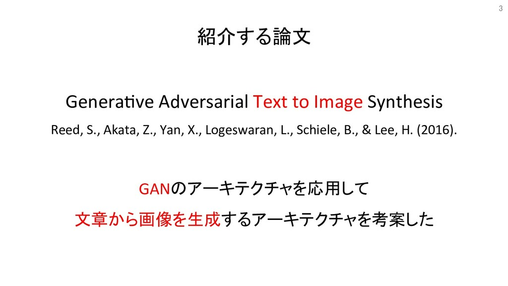 紹介する論文 Genera&ve Adversarial Text to Image Synt...