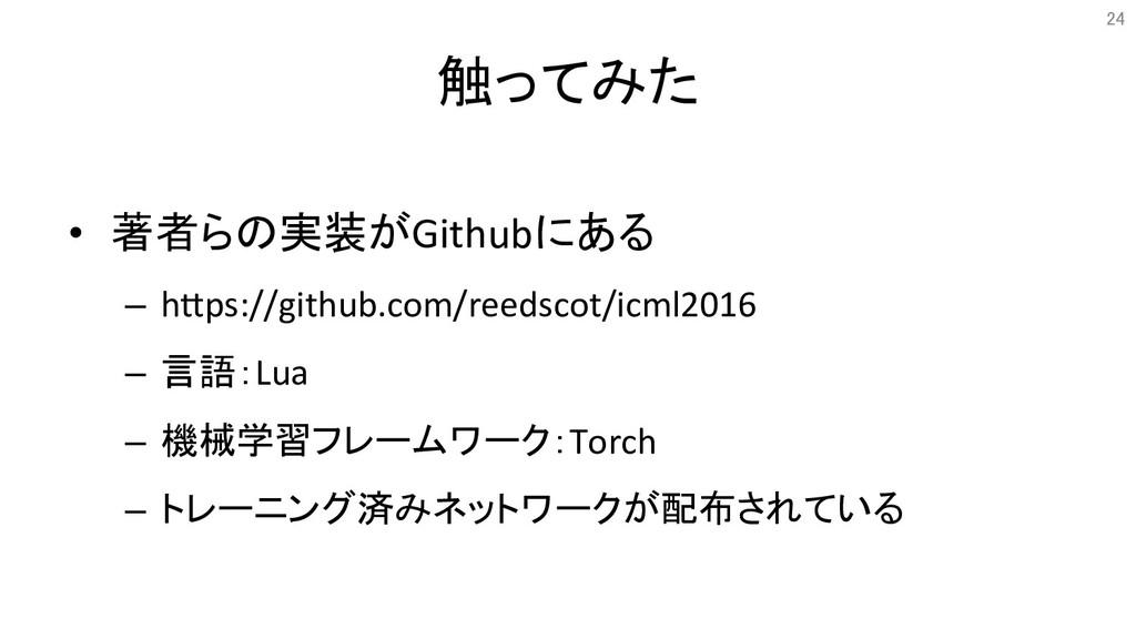 触ってみた • 著者らの実装がGithubにある – hTps://github.com/...
