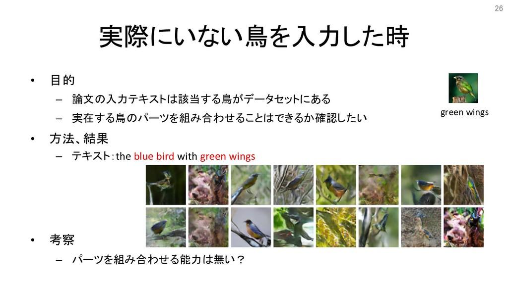 実際にいない鳥を入力した時 • 目的 – 論文の入力テキストは該当する鳥がデータセットにあ...