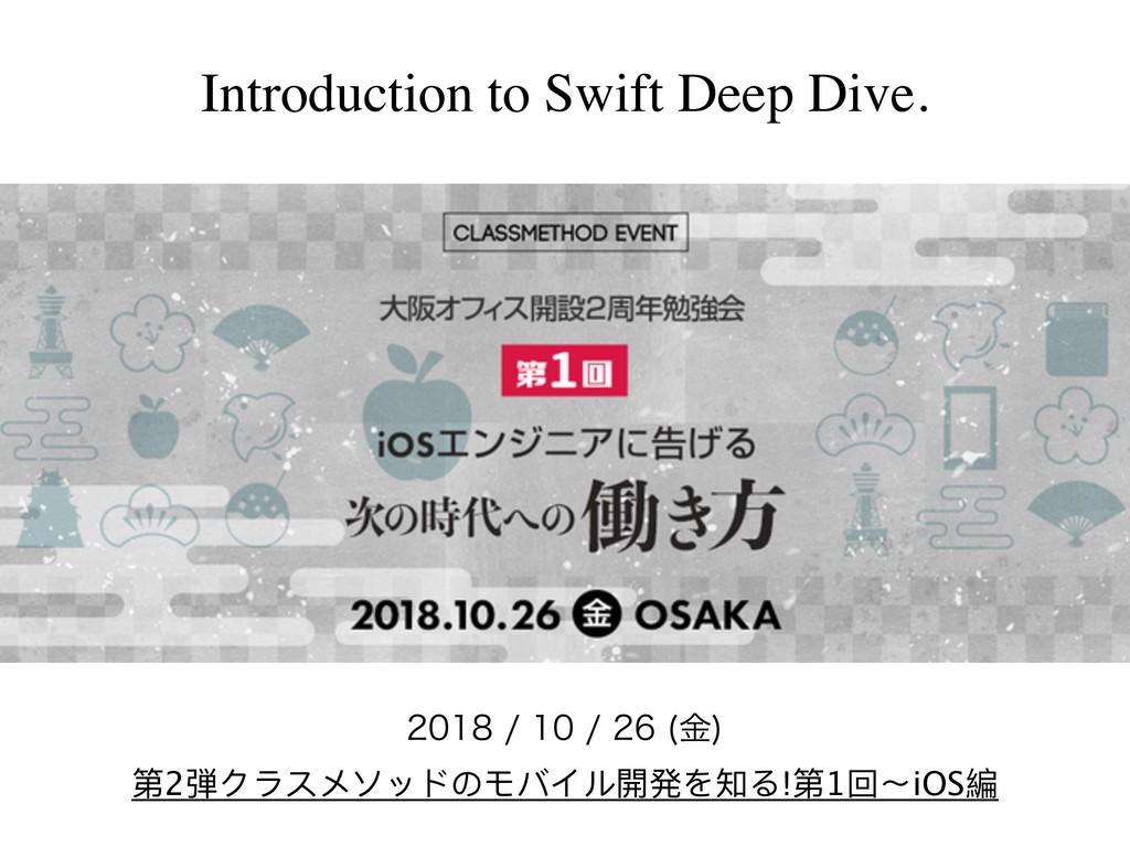 Introduction to Swift Deep Dive. ...