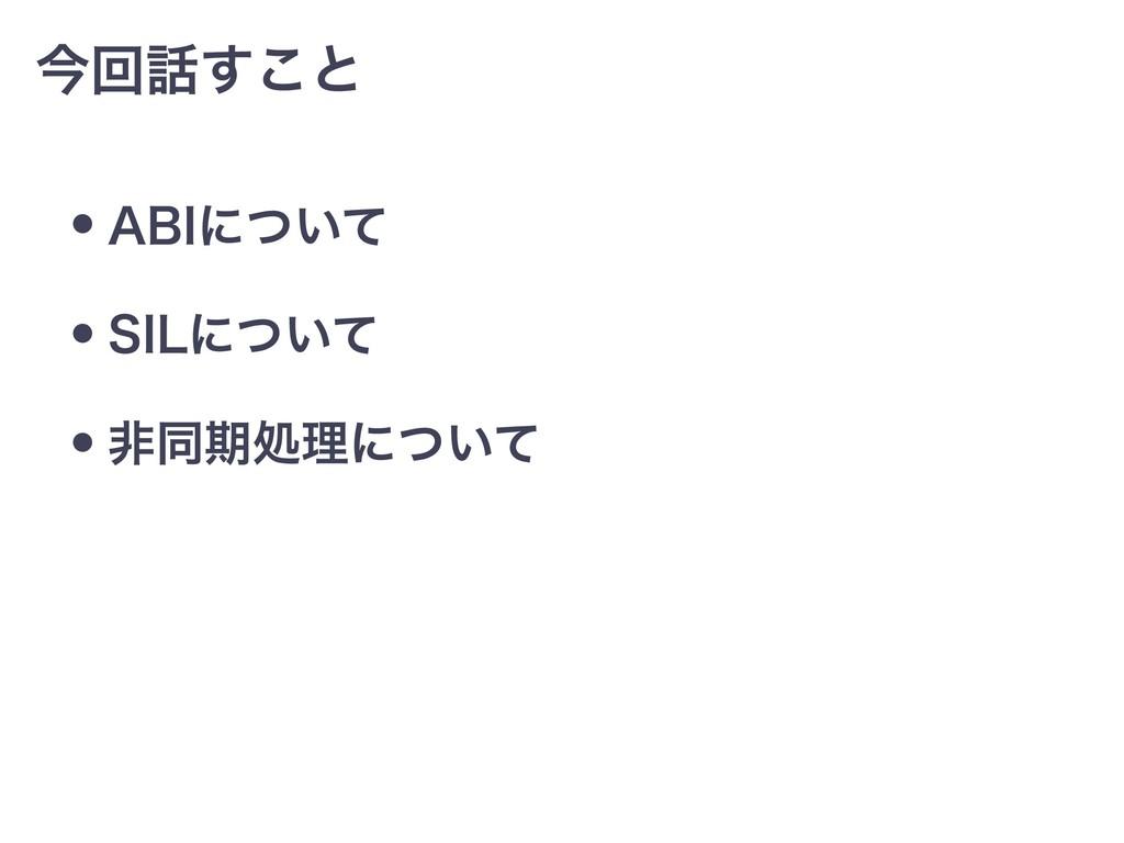 """w""""#*ʹ͍ͭͯ w4*-ʹ͍ͭͯ wඇಉظॲཧʹ͍ͭͯ ࠓճ͢͜ͱ"""