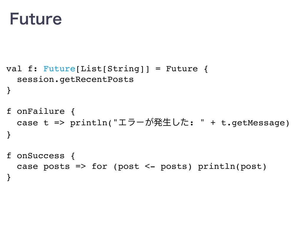 val f: Future[List[String]] = Future { session....