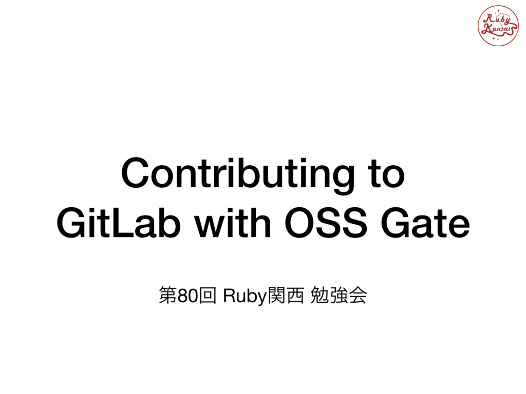 Contributing to GitLab with OSS Gate ୈ80ճ Rubyؔ...
