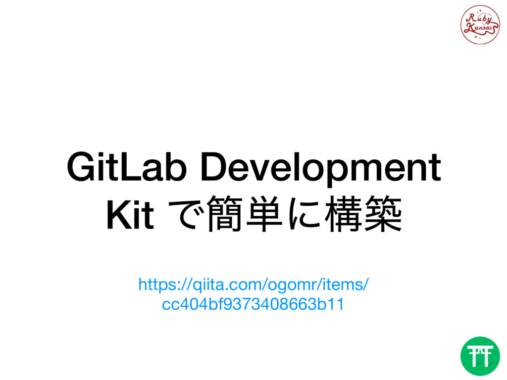 GitLab Development Kit Ͱ؆୯ʹߏங https://qiita.com...