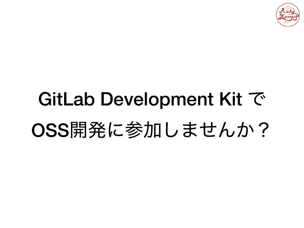 GitLab Development Kit Ͱ OSS։ൃʹࢀՃ͠·ͤΜ͔ʁ