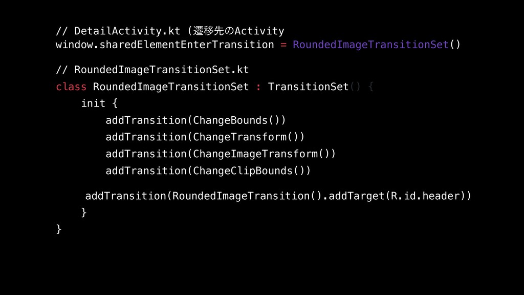 // DetailActivity.kt (ભҠઌͷActivity window.share...