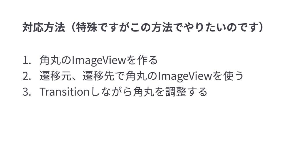 1. ⾓丸のImageViewを作る 2. 遷移元、遷移先で⾓丸のImageViewを使う 3...