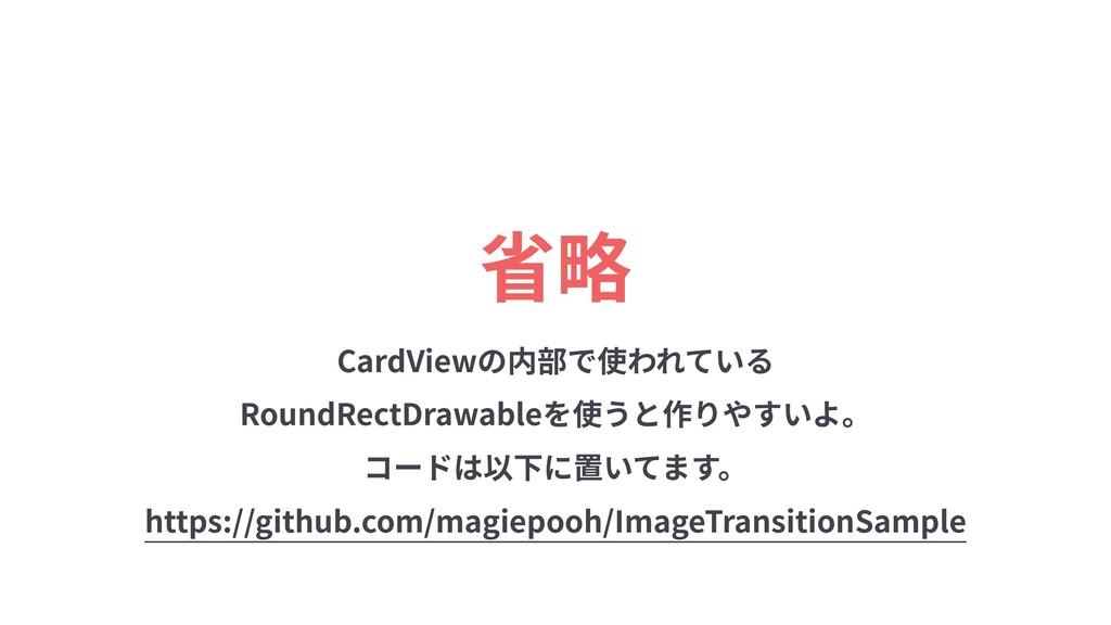 省略 CardViewの内部で使われている RoundRectDrawableを使うと作りやす...