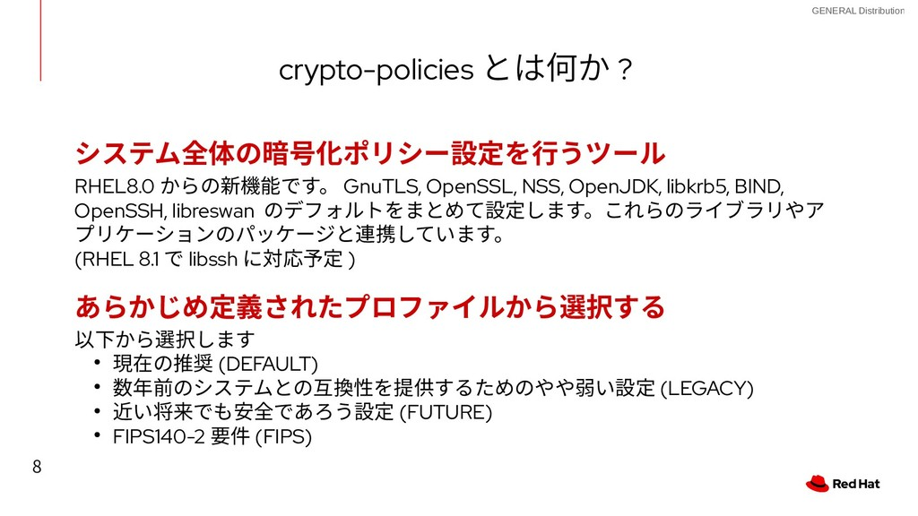 8 GENERAL Distribution crypto-policies とは何か ? c...