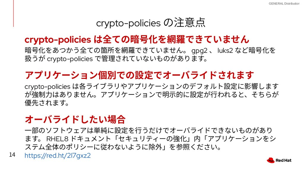 14 GENERAL Distribution crypto-policies の注意点 cr...
