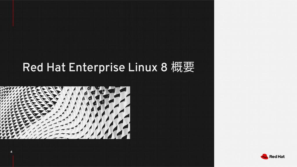 4 Red Hat Enterprise Linux 8 概要