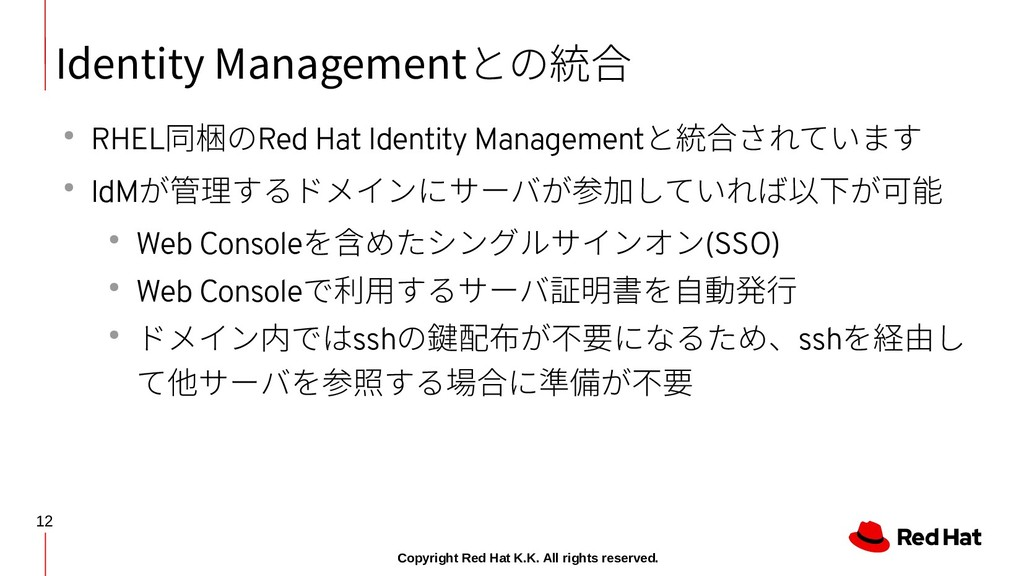 12 Copyright Red Hat K.K. All rights reserved. ...