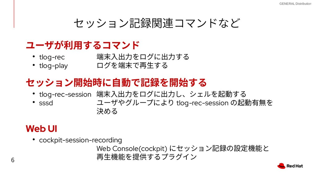 6 GENERAL Distribution セッション記録関連コマンドなど セッション記録関...