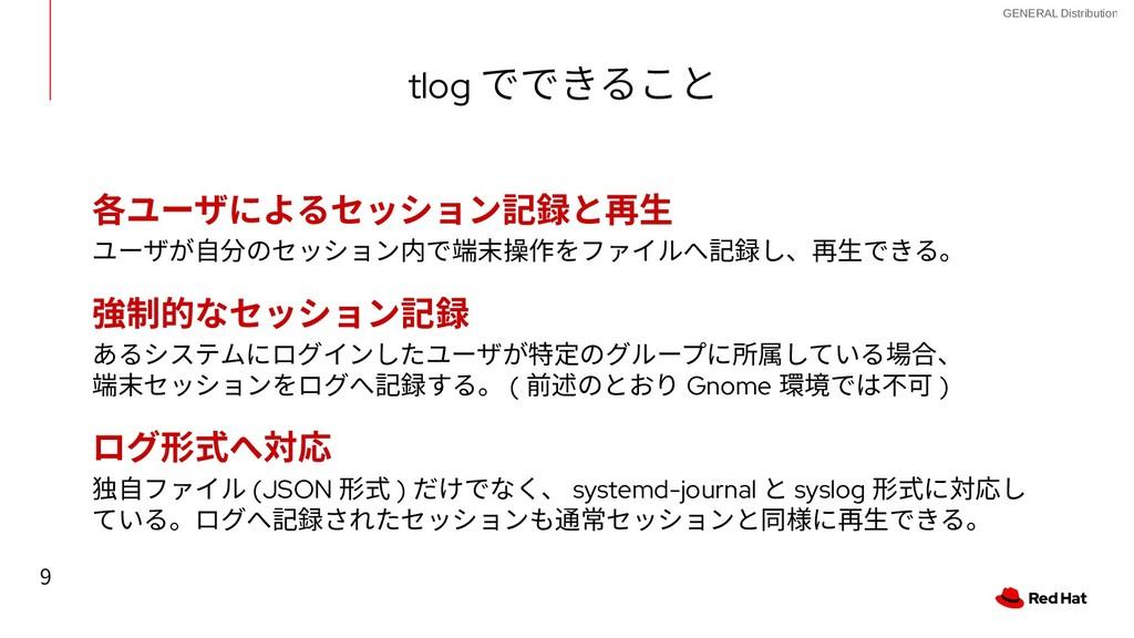 9 GENERAL Distribution tlog でできること tlog でできること ...