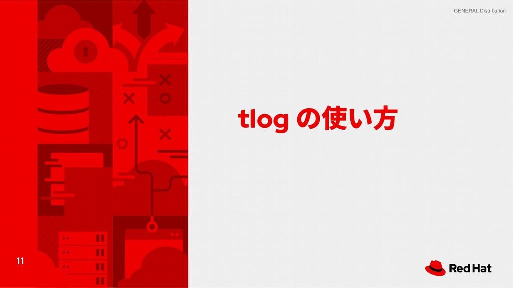 11 GENERAL Distribution tlog の使い方